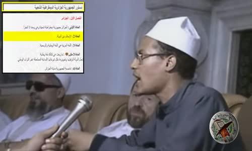 الدستورـالجزائري ـ الشيخ علي بن حاج
