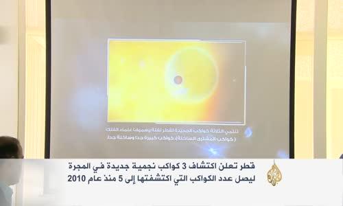 إنجاز عربي جديد .. معهد قطر لبحوث البيئة و الطاقة يعلن إكتشاف ثلاثة كواكب جديدة