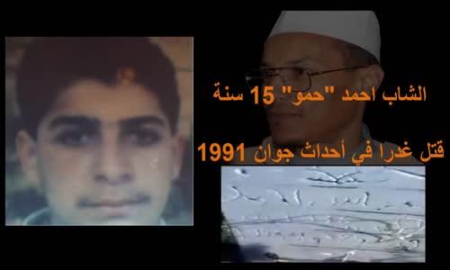 ALGERIE - الشيخ علي بن حاج-الشاب احمد_حمو_ 15 سنة قتل غدرا في احداث جوان1991