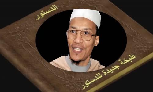 الشيخ علي بن حاج البلاد لا تحتاج الى تغييرالدستور تحتاج الى تغيير النظام
