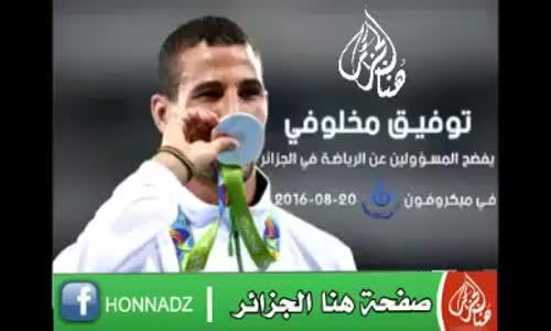 مخلوفي في تسجيل صوتي مسرب يصرخ في وجه المسؤوليين الجزائريين  ويعبر عن غضبه عنهم ويصفهم بالخونة