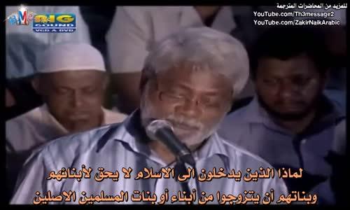 واجب المسلم تجاه المسلم الجديد - ذاكر نايك Dr Zakir Naik