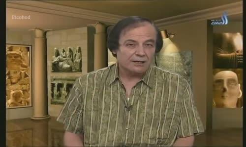 تاريخ الحضارة د أحمد داوود الحلقة 28 من 42-ج1  السلسلة الرئعة النادرة