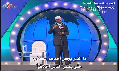 محمد كتب القرآن و نسبه الى الله من اجل اصلاح الناس!! - ذاكر نايك Zakir Naik