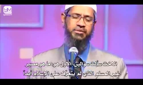 ماذا سيحدث لغير المسلمين الذين لم يتعرفوا على الاسلام اطلاقا؟