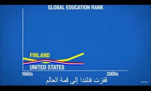 فنلندا الأولى في العالم  بالتعليم دعونا نتعرف على السبب بهذا الفيديو القصير