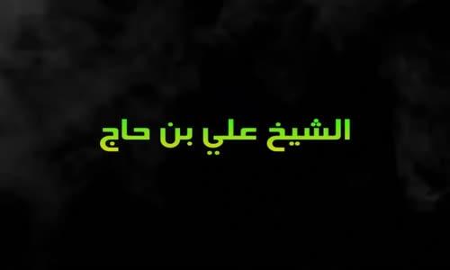 ۞ نصرة للشيخ علي بن حاج ۞  جامد  ۞
