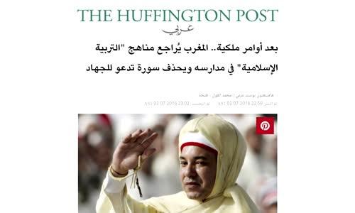 حذف سورة الفتح من المناهج في المغرب