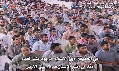 هل الاسلام آخر الاديان؟ - ذاكر نايك Zakir Naik