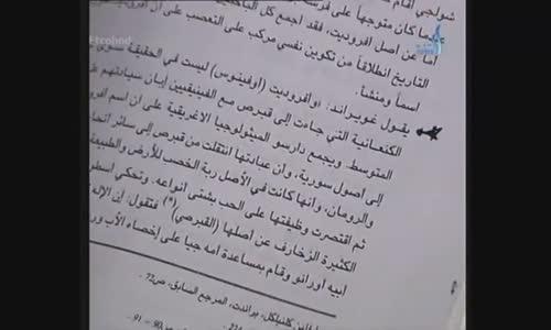 تاريخ الحضارة د أحمد داوود الحلقة 27 من 42-ج2- أفروديت وأصل أثينا  السلسلة الرئعة النادرة