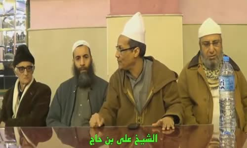 الشيخ علي بن حاج _ النظام يخاف من الكلمة الصادقة