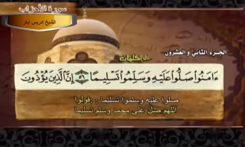 الشيخ علي بن حاج _يعاقب من يسب زوجته..وماعقوبة من يسب الله
