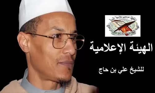 !..الشيخ علي بن حاج _ لي احبوا يقتلوه...قالوا ارهابي