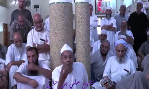 الشيخ علي بن حاج _ حرروا انفسكم واصدعوا بالحق