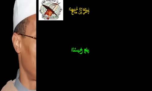 !الشيخ علي بن حاج_11سنة ليلا ونهارا والأمن يتابعني..ألا تستحون