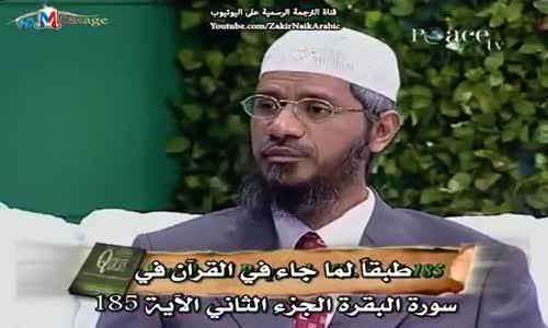 حكم صيام الحامل او المرضع - ذاكر نايك Dr Zakir Naik