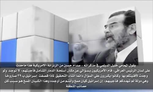 صدام حسين يصدم المحقق الامريكي عن سر ضربه اسرائيل