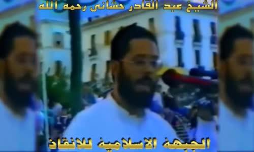 الشيخ عبد القادر حشاني رحمه الله _ عهد نوفمبر متواصل باذن الله