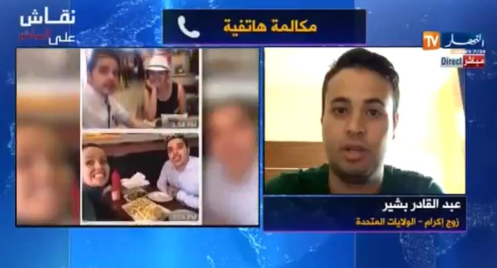 عبد القادر زوج إكرام في اتصال مباشر على قناة النهار يفضح كل شيئ والشيخان شمس الدين وعلي عية يردان عليه حرام عليك