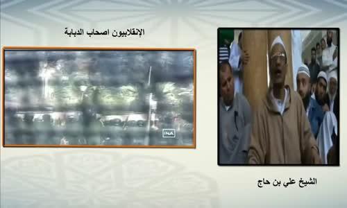 الشيخ علي بن حاج # الجبهة الإسلامية للإنقاذ نحيتوها بالدبابة