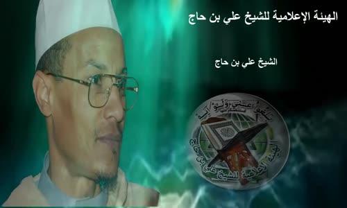 -usmh-crb-mca.!. الشيخ علي بن حاج الذين تسمونهم لعرايا