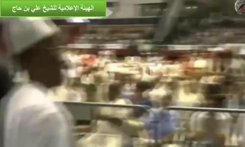 صرخة جامدة للشيخ علي بن حاج