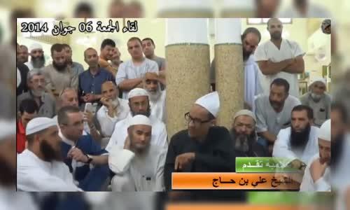 الشيخ علي بن حاج _ رسالة جامدة إلى الطواغيت والجبناء