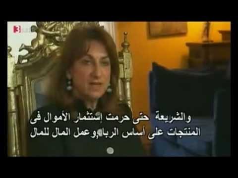 التلفزيون الألمانى خبيرة الإقتصاد العالمية لوريتا نابليونى  إقتصاد الغرب ينهار والحل البديل والوحيد هو النظام المالى الإسلامى