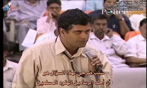 ماذا عن اهانة الهة الاديان الاخرى ؟  -  ذاكر نايك Dr Zakir Naik