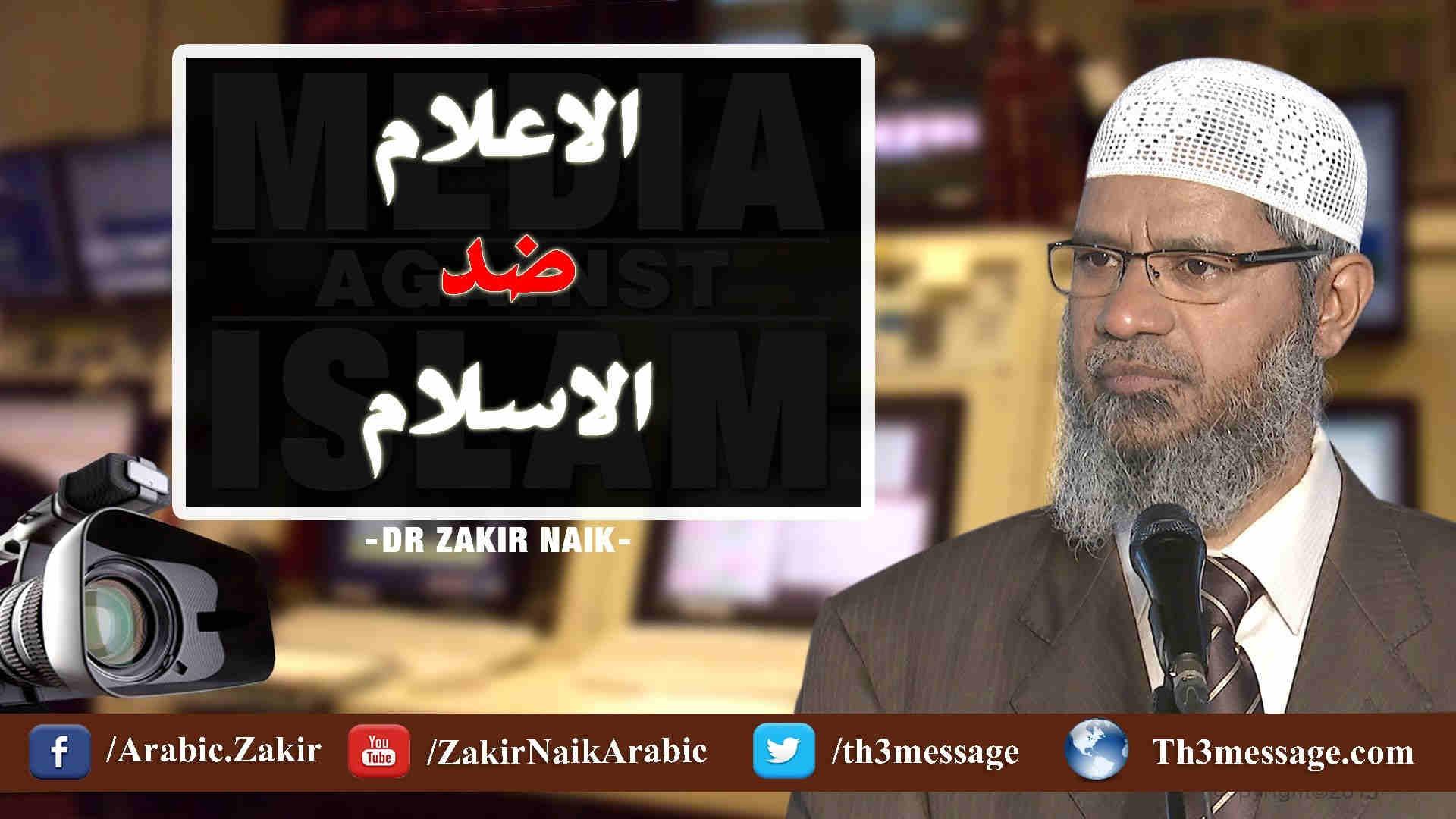 الاعلام ضد الاسلام - Dr. Zakir Naik