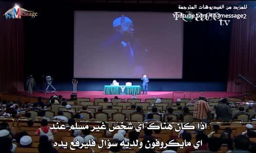 قال للدكتور ذاكر هل تؤمن بالروح القدس! فأجاب ايهما تقصد؟ - ذاكر نايك Zakir Naik