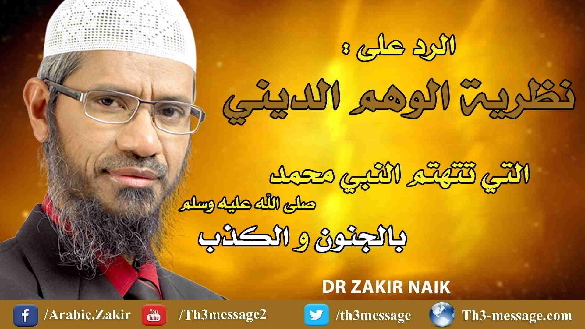 الرد على نظرية الوهم الديني التي تتهم محمد بالجنون - ذاكر نايك Zakir Naik