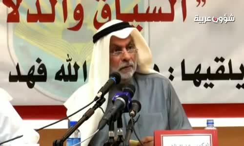 ستضحك من قلبك  د.عبد الله النفيسي يسخر من وزير خارجية الإمارات