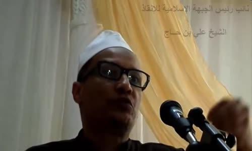 الشيخ علي بن حاج _ الإمام ليس ناطقا رسميا للدولة