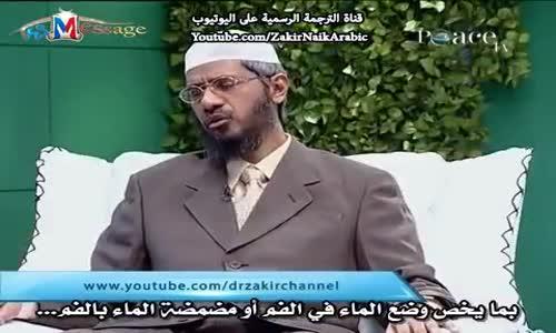 تنظيف الفم والانف بالماء اثناء الصيام مباح ام لا ؟ -ذاكر نايك Dr Zakir Naik