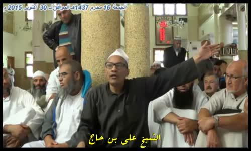 الشيخ علي بن حاج _ إزالة سوق بومعطي (الحراش) بالجزائر العاصمة
