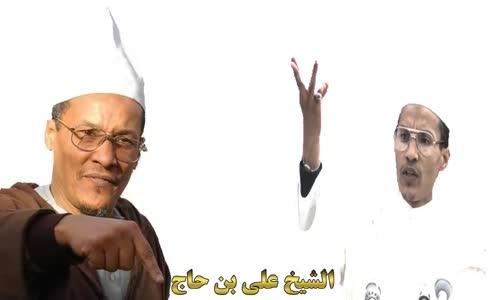 الشيخ علي بن حاج _ الجبهة الإسلامية للإنقاذ لم تخطئ