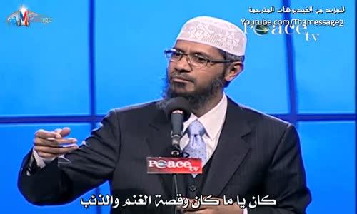 القرآن يختلف عن الكتب المقدسة الاخرى فكيف يكون منسوخاً منها؟ - ذاكر نايك Zakir Naik