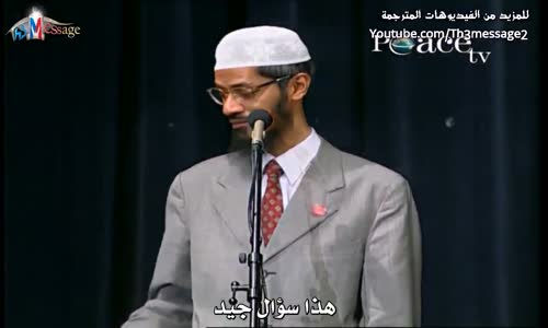 تثبتون صحة القرآن بالعلم الحديث فماذا لو كان العلم خاطئاً؟ - ذاكر نايك Zakir Naik