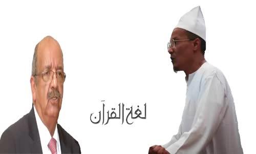Abdelkader Messahel !..الشيخ علي بن حاج _ لماذا لسانكم فرنسي