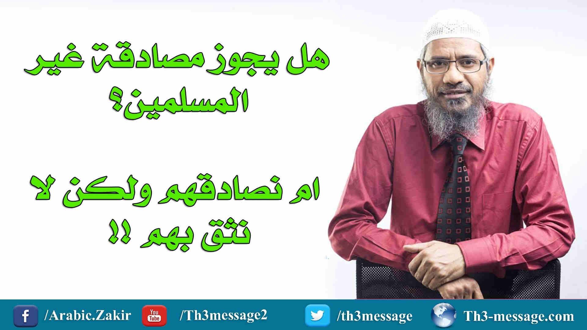 الصداقة مع غير المسلمين - ذاكر نايك Zakir Naik