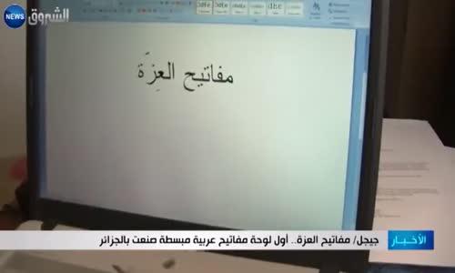 دكتور من جيجل يصنع أول لوحة مفاتيح عربية مبسطة سماها لوحة العزة
