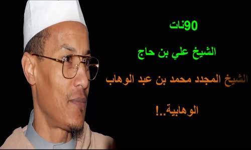 الشيخ علي بن حاج _الشيخ المجدد محمد بن عبد الوهاب..الوهابية