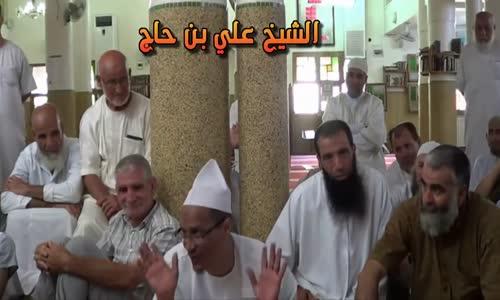 الشيخ علي بن حاج _ أويحيى خادم عصبة
