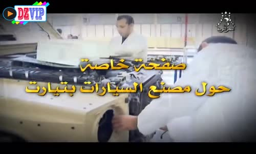 Usine Mercedes Benz à Tiaret Algerie صناعة سيارات ألمانية في الجزائر