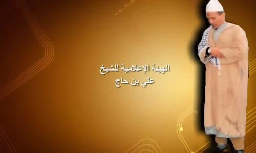 نصرة الشيخ علي بن حاج   خَلّوا بيني وبين الناس