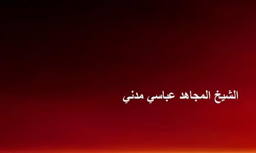 الشيخ عباسي مدني _ المبادئ لا تموت