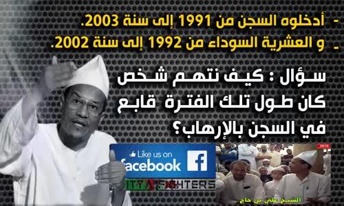 _ !..الشيخ علي بن حاج _ راكم وحدكم في البلاد..! اكتبوا وسبوا كما حبتوا
