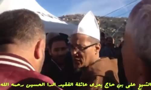 الشيخ علي بن حاج يعزي عائلة الفقيد الدا الحسين رحمه الله