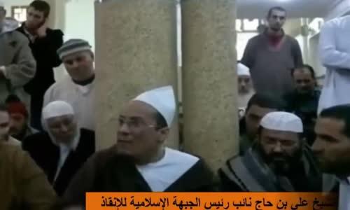 الشيخ علي بن حاج _ ماقولكم في دولة ترفع السلاح على شعبها